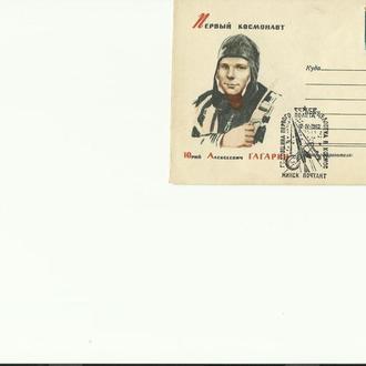 """Конверт КПД """"Гагарин. Первый космонавт."""" 1962г."""