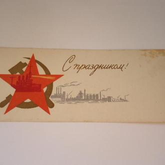 Открытка С праздником Октября Антонченко