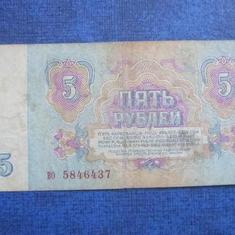 Банкнота 5 рублей СССР 1961 ВО 5846437