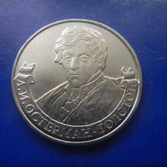 Россия 2 рубля 2012