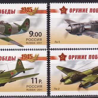 Россия 2011 Оружие Победы Самолеты 4 марки**