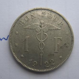 БЕЛЬГИЯ, 1 франк 1922 года.
