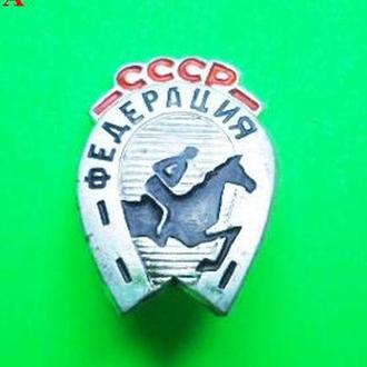 спорт Федерация конного спорт значок
