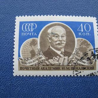 Марки СССР 1956 г гаш