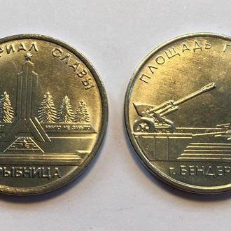 Приднестровье 1 рубль мемориалы