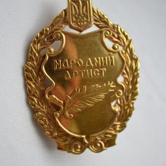 """Знак """"Народний артист"""" серебро 925 пробы, позолота. Львовский ювелирный завод"""