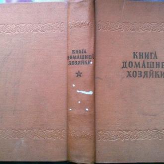 Книга домашней хозяйки.  София.1957 г.-616 с.илл.