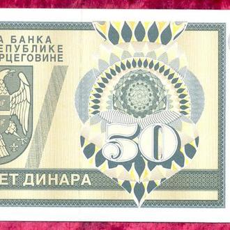 Боны Европа Босния Баня Лука 50 Динар 1992 г.
