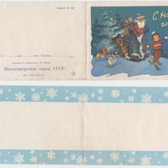 С Новым годом 1970 Знаменский Телеграмма Чистый бланк