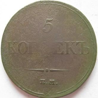 5 копеек 1833г.