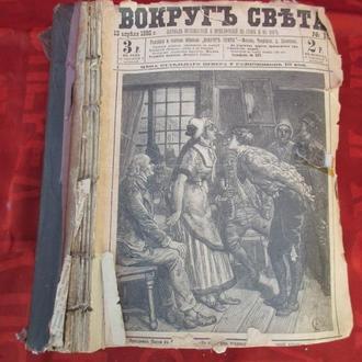 Журнал Вокруг света 1886 год.