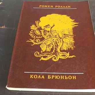 Ромен Роллан_ Кола Брюньон_ _ 1979 г
