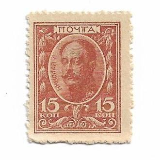 15 копеек 1915 деньги-марки Россия. Сохран
