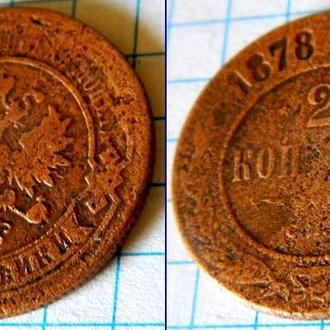 2 коп 1878 (Александр II)