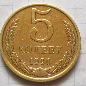 СССР_ 5 копеек 1990 года оригинал