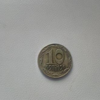 10 копеек 1992 и 1994 года