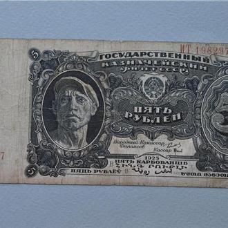 СССР 5 рублей 1925 ИТ19