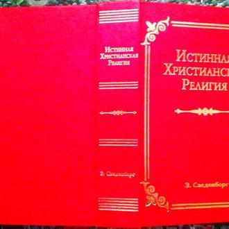 Сведенборг Эммануил.  Истинная христианская религия.  Львов. Сполом 2010г. стр 860.
