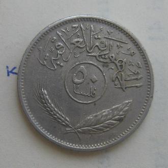 ИРАК. 50 филс 1975 года.
