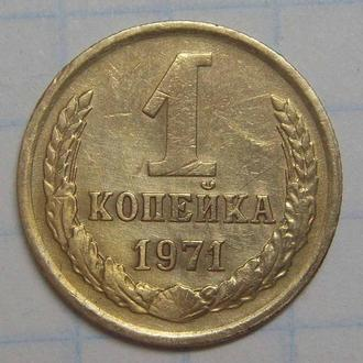 1 копейка 1971 СССР.