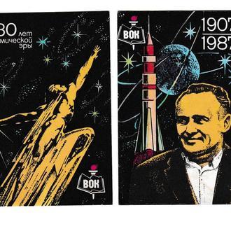 Календарики 1987 Космос, Королёв, Общество любителей книги
