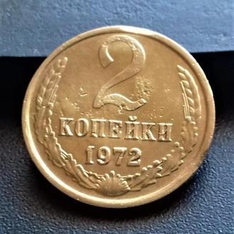 MN СССР 2 копейки 1972 г.