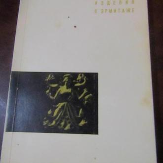 Набор открыток Ювелирные изделия в Эрмитаже Особая кладовая 1969 год СССР