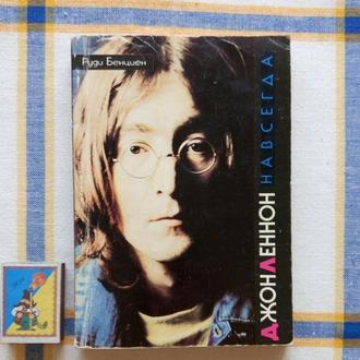 Книга *Руди Бенциен. Джон Леннон навсегда. Интерласт, Санкт-Петербург, 1993