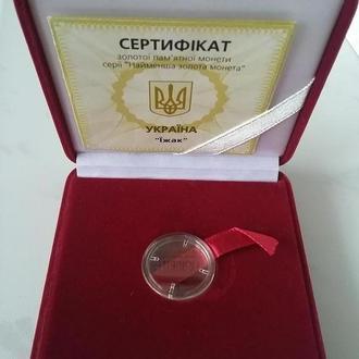 """Набор 2 грв монету Золото Украины """"  Ежик"""""""""""
