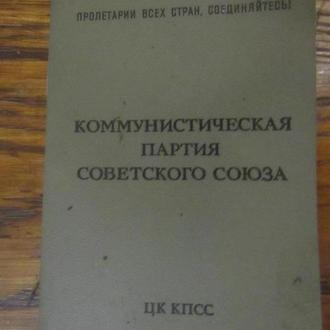Кандидатская карточка члена ЦК КПСС 1987 год