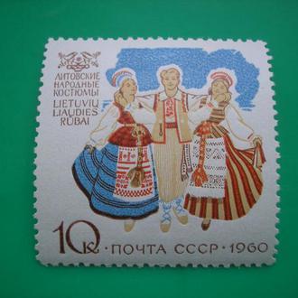 СССР. 1960  Костюмы  * опис.
