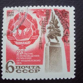 СССР 1969г.гаш.