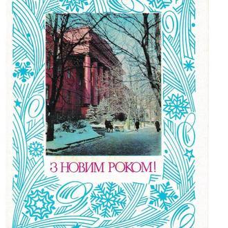 Открытка 1978 З Новим Роком!, С Новым Годом!