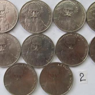 1 Рубль 1988 г  Л.Н. Толстой СССР ( 10 штук )