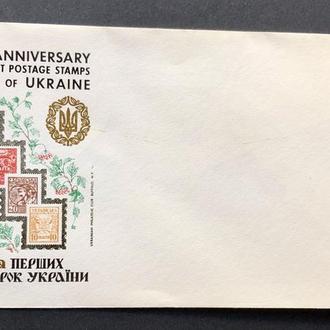 1968. 50-РІЧЧЯ ПЕРШИХ ПОШТОВИХ МАРОК УКРАЇНИ.(США)