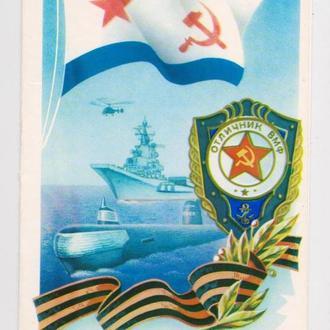 С ДНЕМ ВМФ СССР = 1982 г. = ЩЕДРИН = двойная чистая - тираж 800 тыс. =