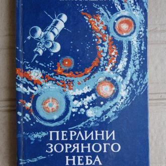 Перлини зоряного неба. Астрономія, астрофізика, астрогнозія, міфологія. Київ, 1981. Рідкісна. Стан