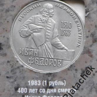 1 рубль 400 лет со дня смерти Ивана Федорова Федоров 1984