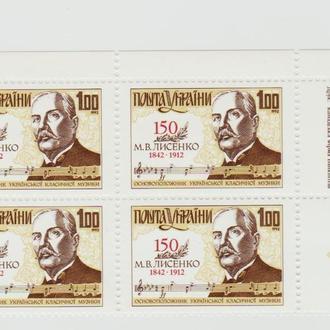 Микола Лисенко. 1992.