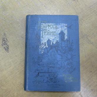 Полное собрание сочинений Г. Гейне. Том 5 (1904 г.)