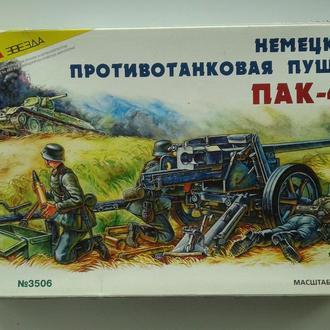 ПАК-40. Немецкая противотанковая пушка с расчетом.Масшт.1:35