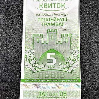 ZN Билет / квиток Львов / Львів, 5 грн. 2018 р., компостований _796
