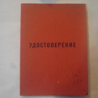 Удостоверение  50 лет  КПСС