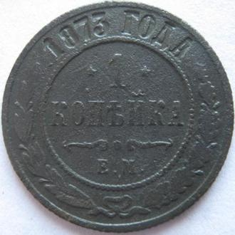 1 копейка 1873г.