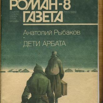 Роман газета 1989 № 8