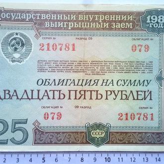 25 рублів облігація СРСР (рублей облигация СССР) 1982