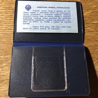 Сертификат буклет 100 динар 1985 Югославия