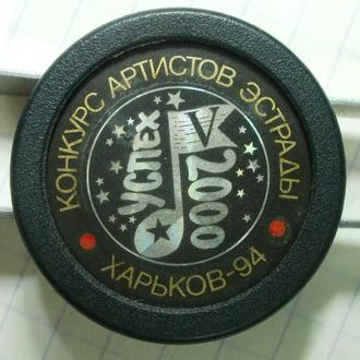 Конкурс артистов эстрады Успех 2000