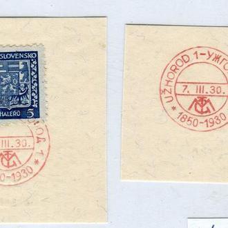 Печатка - Ужгород  1930 р. (Комплект)