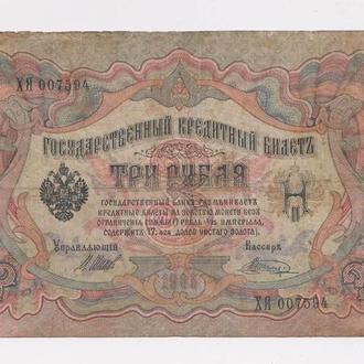 3 руб. = 1905 г. =  ШИПОВ - ШАГИН = серия ХЯ = РОССИЯ #